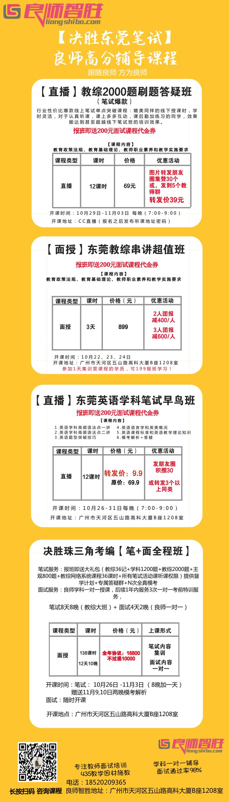 2017东莞招考课程_信息图_2017.10.22.png