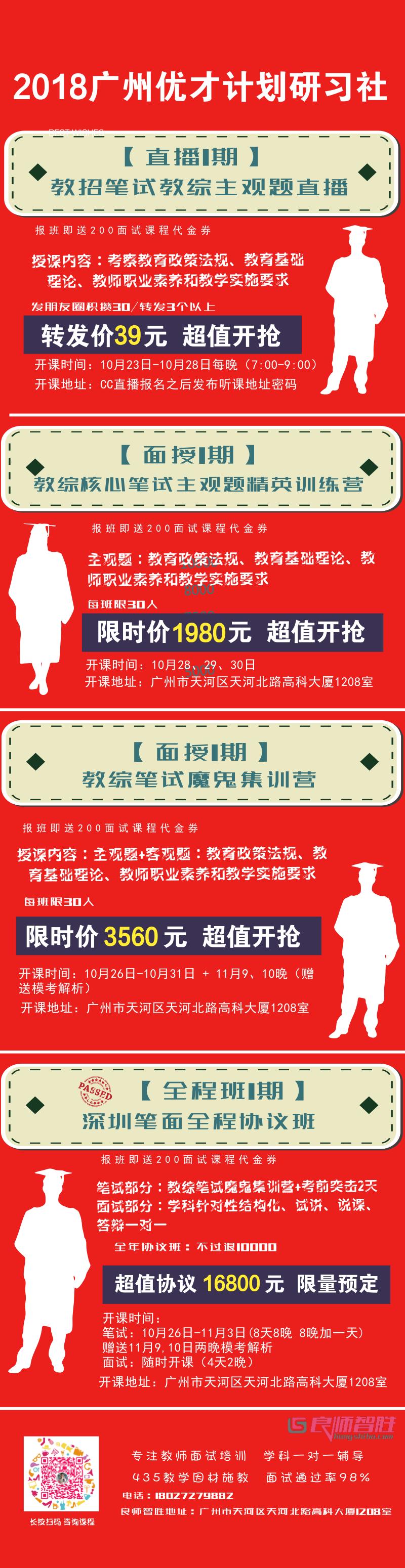 2017广州优才计划招考课程_信息图_2017.10.22.png
