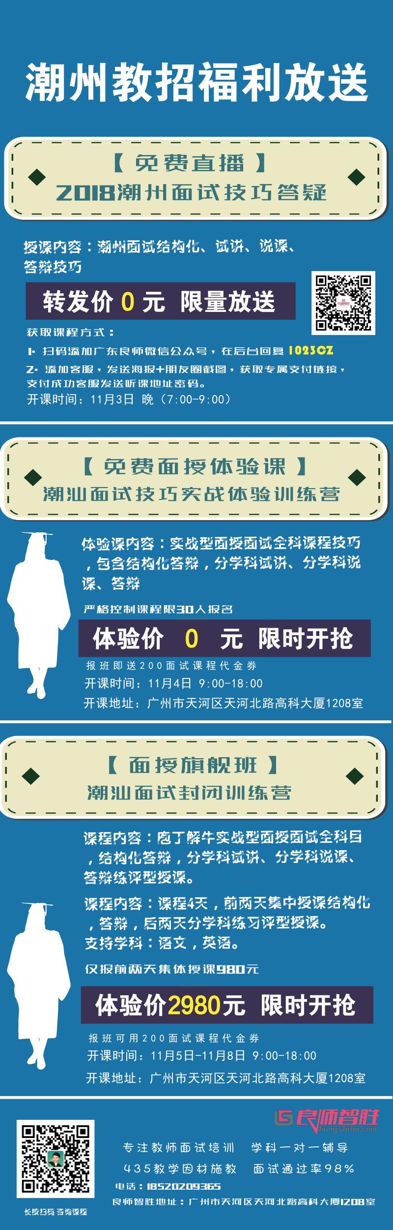 潮州教招课程1期_信息图_2017.10.23.png