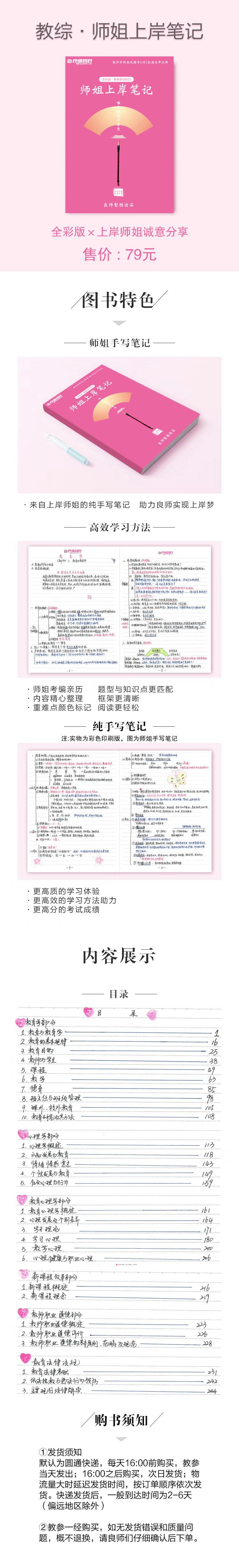 师姐笔记详情介绍.png