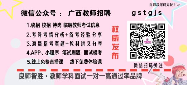 广西教师考试公众号下图2019_特殊公众号首图_2018.10.12.png