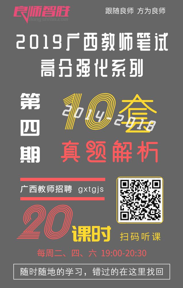 第四期直播录播_手机海报_2019.01.11.png