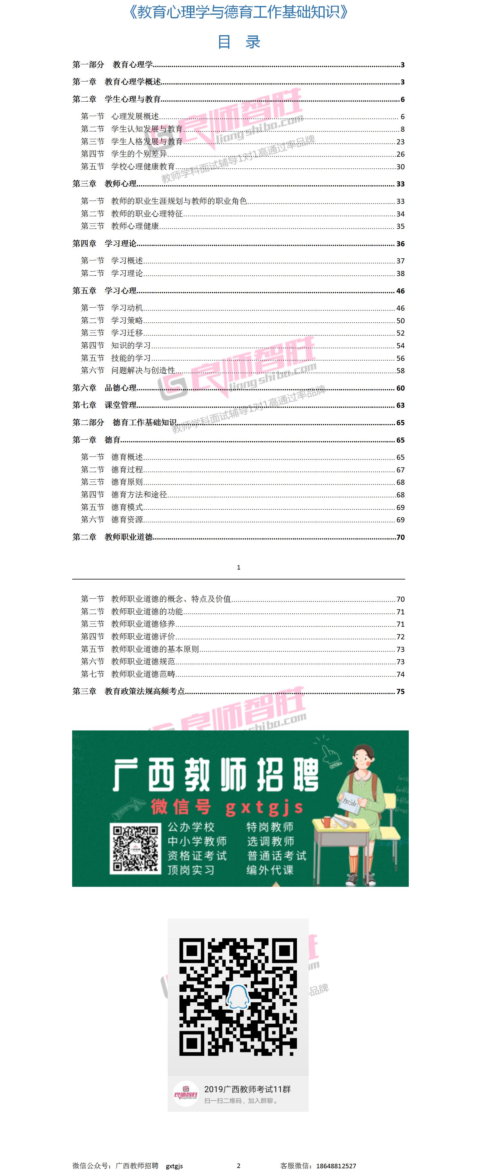 广西教综讲义目录(下).png